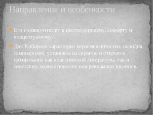 Его поэзию относят к постмодернизму, соц-арту и концептуализму. Для Кибирова