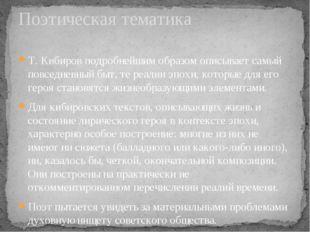 Т. Кибиров подробнейшим образом описывает самый повседневный быт, те реалии э