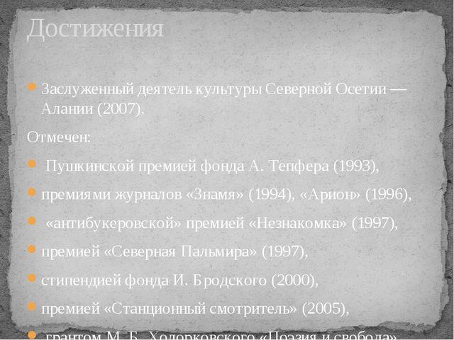 Заслуженный деятель культуры Северной Осетии — Алании (2007). Отмечен: Пушкин...