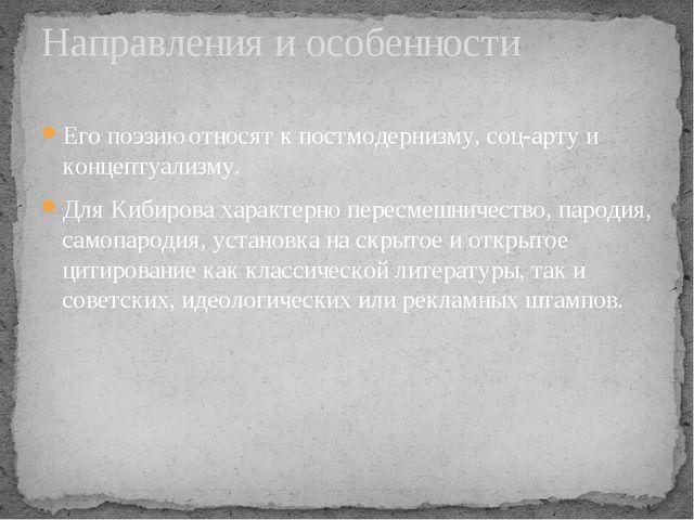 Его поэзию относят к постмодернизму, соц-арту и концептуализму. Для Кибирова...