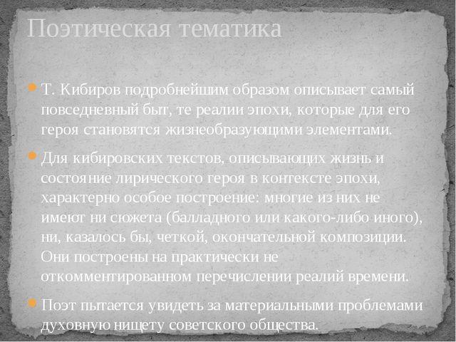 Т. Кибиров подробнейшим образом описывает самый повседневный быт, те реалии э...