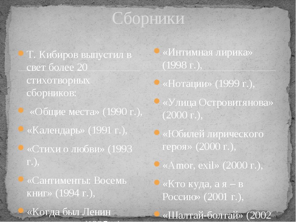 Т. Кибиров выпустил в свет более 20 стихотворных сборников: «Общие места» (1...