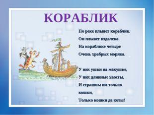 КОРАБЛИК По реке плывет кораблик. Он плывет издалека. На кораблике четыре Оч