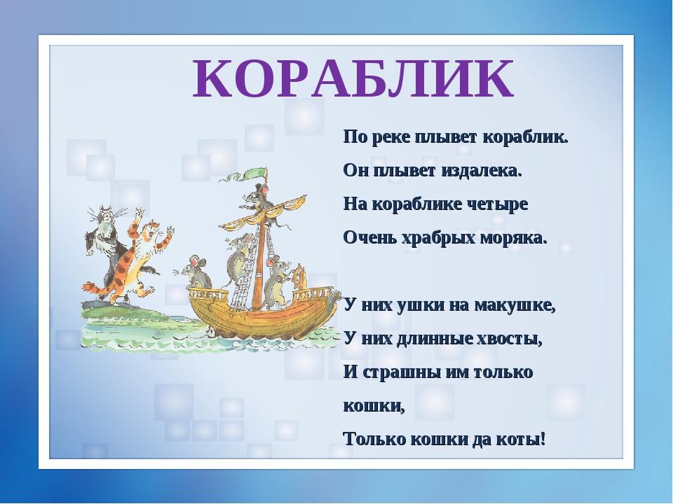 КОРАБЛИК По реке плывет кораблик. Он плывет издалека. На кораблике четыре Оч...