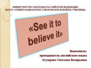 МИНИСТЕРСТВО ОБОРОНЫ РОССИЙСКОЙ ФЕДЕРАЦИИ ФГКОУ «СЕВЕРО-КАВКАЗСКОЕ СУВОРОВСКО