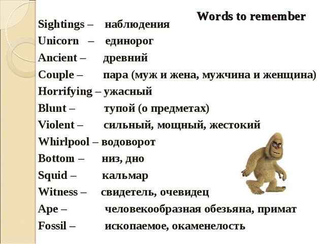 Words to remember Sightings – наблюдения Unicorn – единорог Ancient – древний...