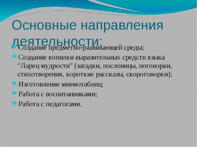 Основные направления деятельности: Создание предметно-развивающей среды; Созд...