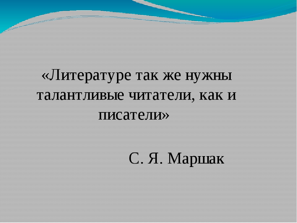 «Литературе так же нужны талантливые читатели, как и писатели» С. Я. Маршак
