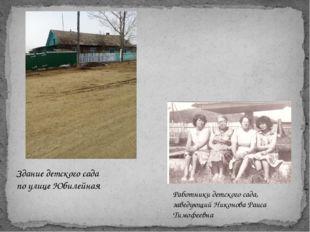 Работники детского сада, заведующий Никонова Раиса Тимофеевна Здание детского