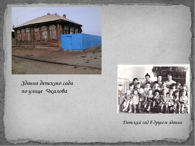 Детский сад в другом здании Здание детского сада по улице Чкалова