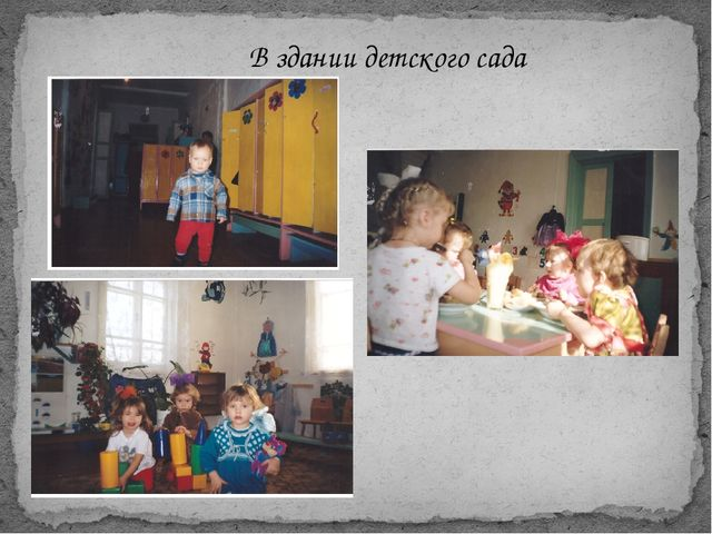 В здании детского сада