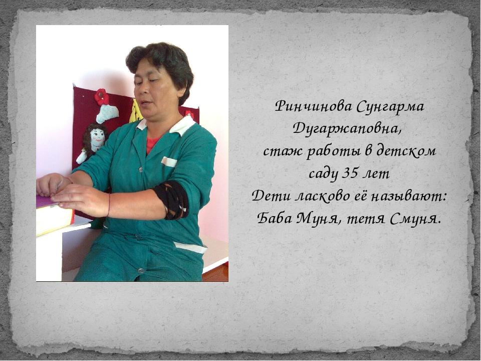 Ринчинова Сунгарма Дугаржаповна, стаж работы в детском саду 35 лет Дети ласко...