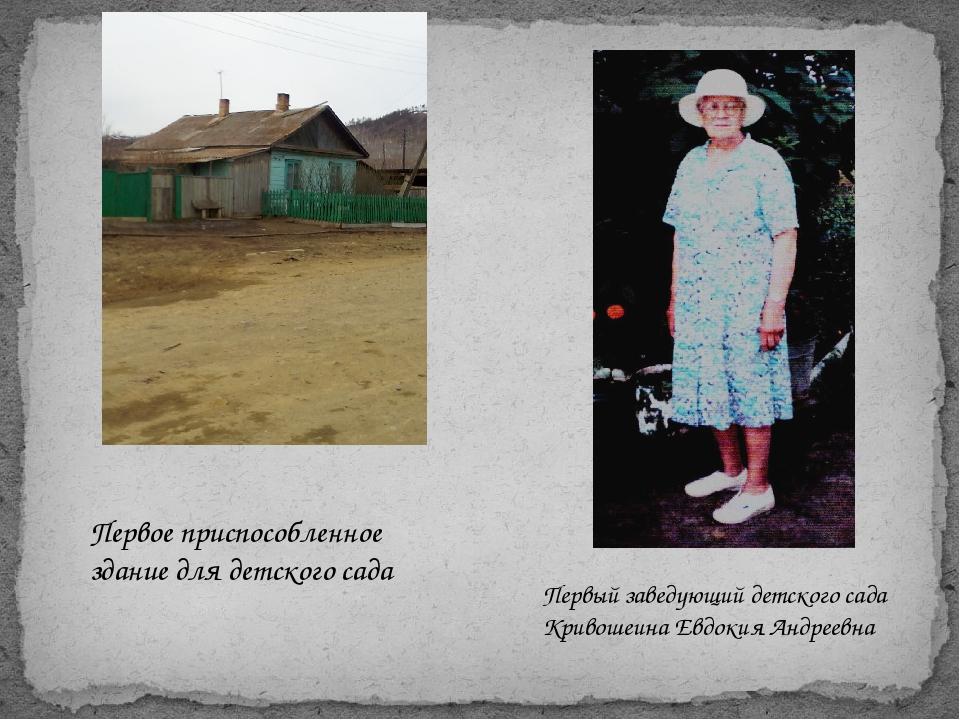 Первый заведующий детского сада Кривошеина Евдокия Андреевна Первое приспособ...