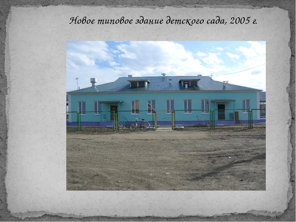 Новое типовое здание детского сада, 2005 г.