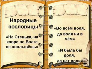 Народные пословицы «Не Стенька, на ковре по Волге не поплывёшь» «Во всём воля