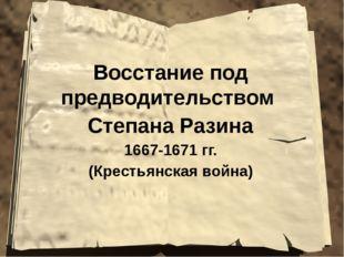 Восстание под предводительством Степана Разина 1667-1671 гг. (Крестьянская в