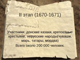 II этап (1670-1671) Участники: донские казаки, крепостные крестьяне, нерусски