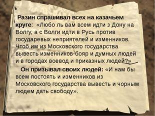 Разин спрашивал всех на казачьем круге: «Любо ль вам всем идти з Дону на Вол
