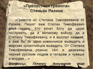 «Прелестная грамота» Стеньки Разина «Грамота от Степана Тимофеевича от Разина