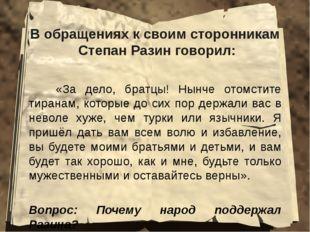В обращениях к своим сторонникам Степан Разин говорил: «За дело, братцы! Нынч