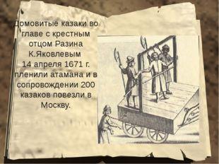 Домовитые казаки во главе с крестным отцом Разина К.Яковлевым 14 апреля 1671