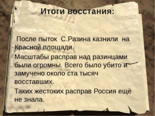 Итоги восстания: После пыток С.Разина казнили на Красной площади. Масштабы ра