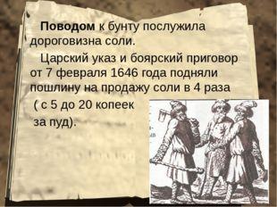 Поводом к бунту послужила дороговизна соли. Царский указ и боярский приговор