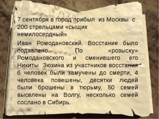 7 сентября в город прибыл из Москвы с 200 стрельцами «сыщик немилосердный» Ив