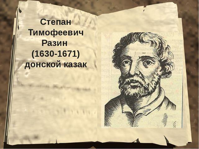 Степан Тимофеевич Разин (1630-1671) донской казак
