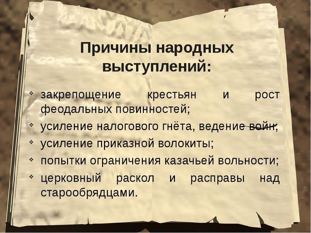 Причины народных выступлений: закрепощение крестьян и рост феодальных повинно...