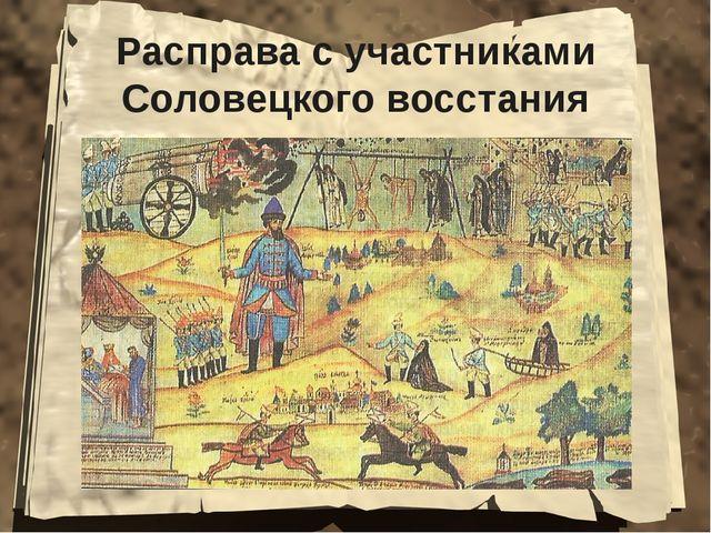 Расправа с участниками Соловецкого восстания
