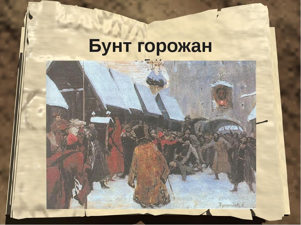 Бунт горожан художник Б.Кустодиев