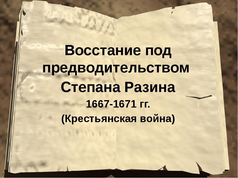 Восстание под предводительством Степана Разина 1667-1671 гг. (Крестьянская в...