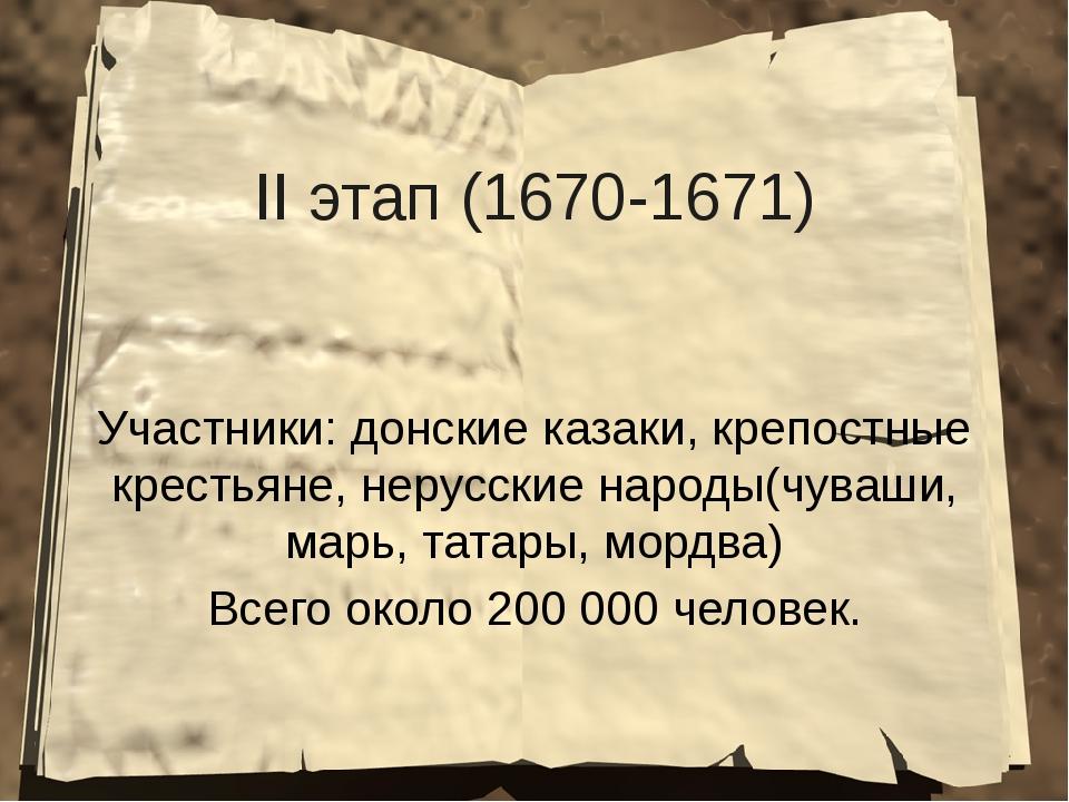 II этап (1670-1671) Участники: донские казаки, крепостные крестьяне, нерусски...