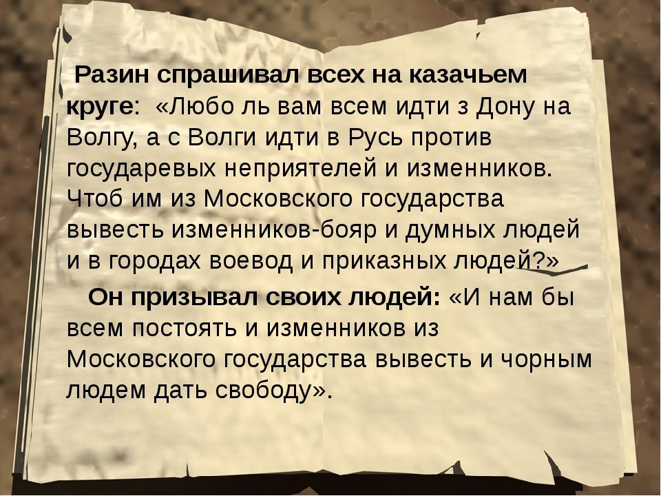 Разин спрашивал всех на казачьем круге: «Любо ль вам всем идти з Дону на Вол...