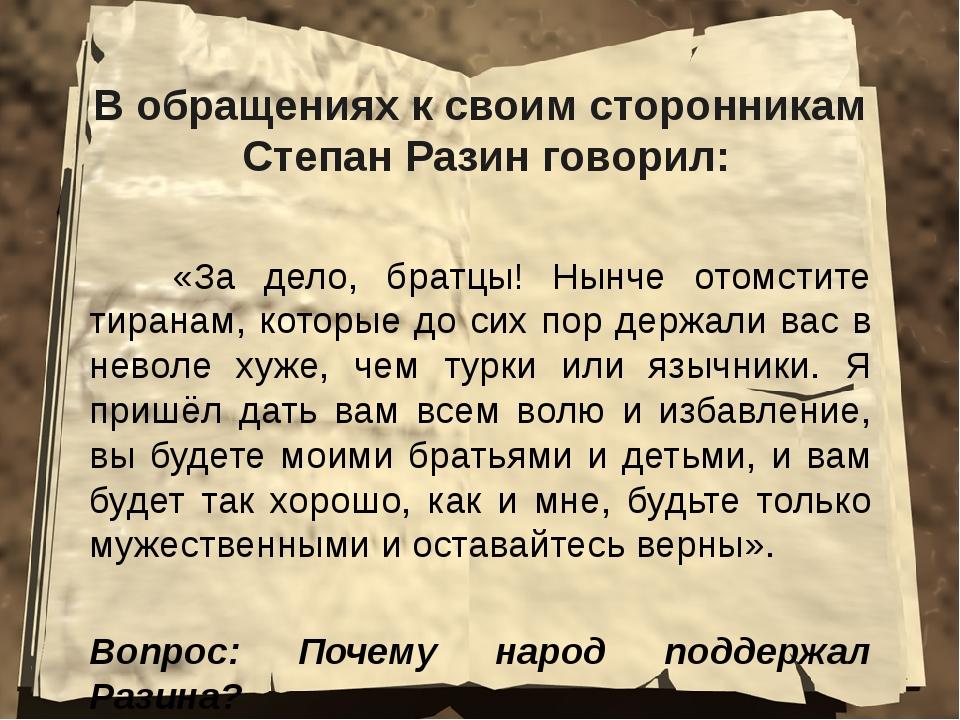 В обращениях к своим сторонникам Степан Разин говорил: «За дело, братцы! Нынч...