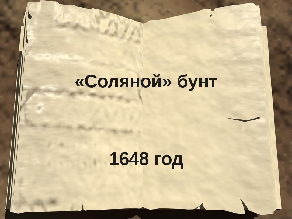 «Соляной» бунт 1648 год