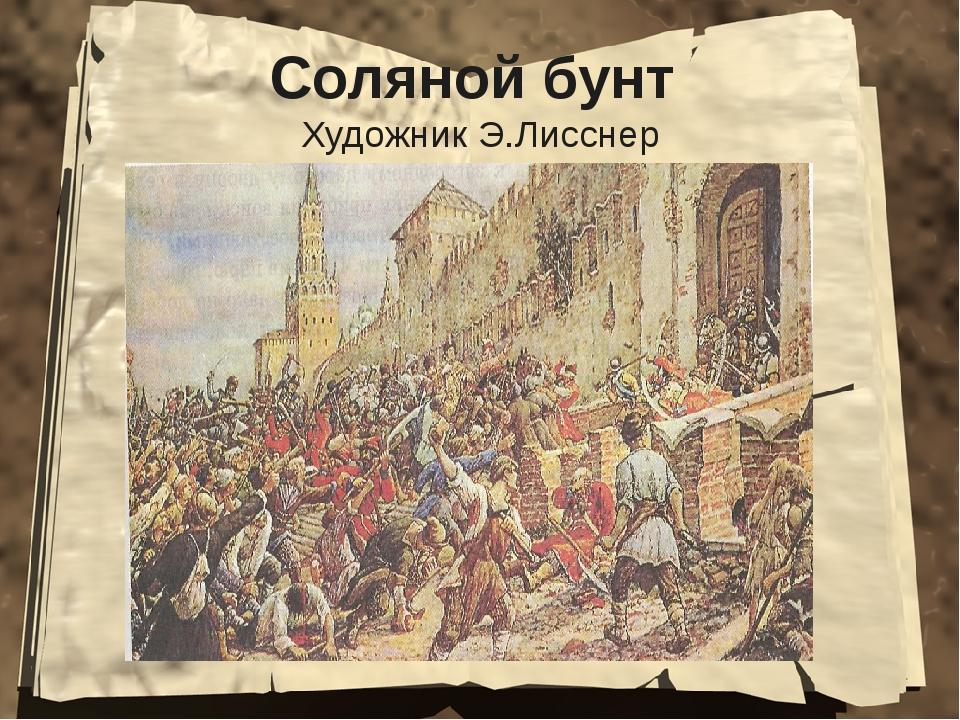 Соляной бунт Художник Э.Лисснер