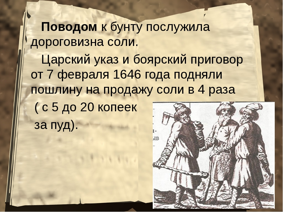 Поводом к бунту послужила дороговизна соли. Царский указ и боярский приговор...