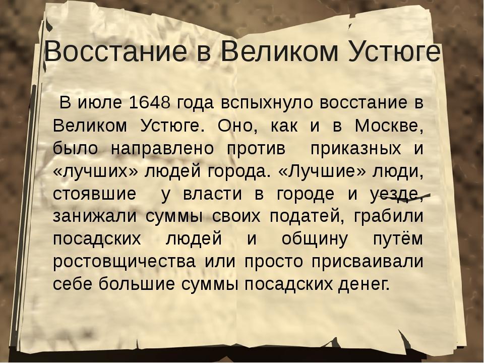 Восстание в Великом Устюге В июле 1648 года вспыхнуло восстание в Великом Уст...