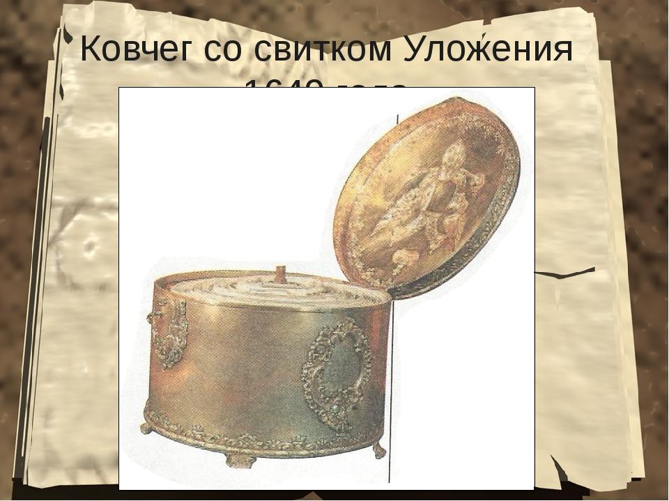 Ковчег со свитком Уложения 1649 года