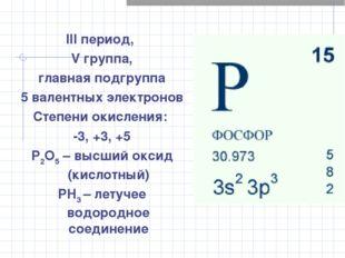 III период, V группа, главная подгруппа 5 валентных электронов Степени окисле