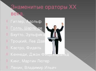 Знаменитые ораторы XX века. Гитлер, Адольф Голль, Шарль де Бхутто, Зульфикар