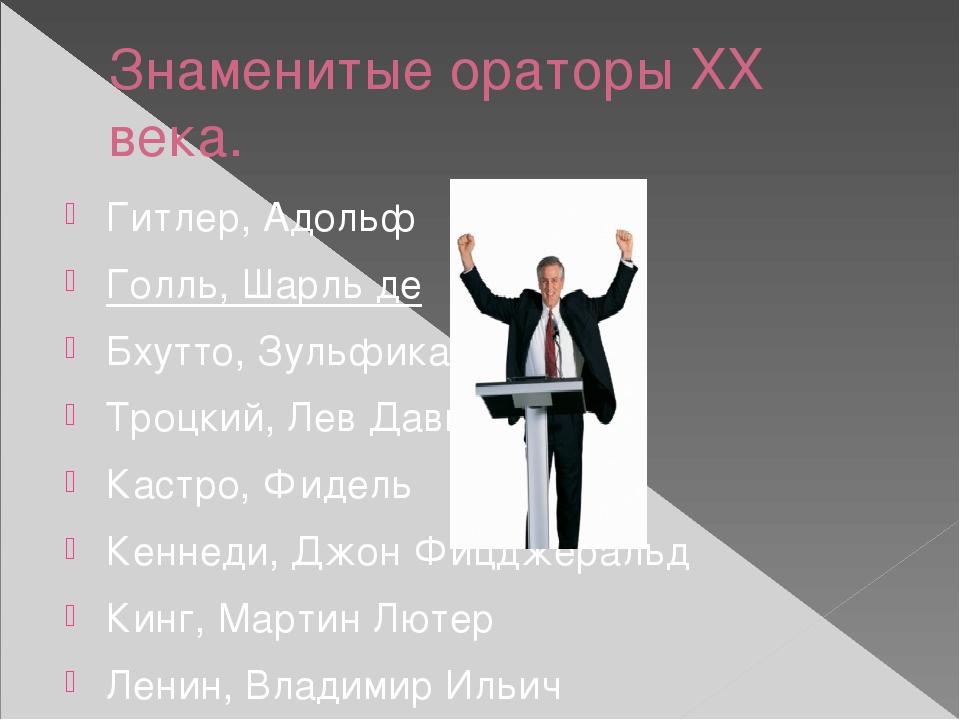 Знаменитые ораторы XX века. Гитлер, Адольф Голль, Шарль де Бхутто, Зульфикар...
