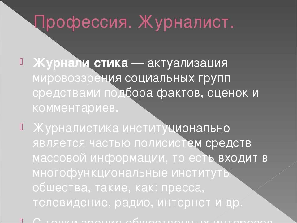 Профессия. Журналист. Журнали́стика— актуализация мировоззрениясоциальных г...