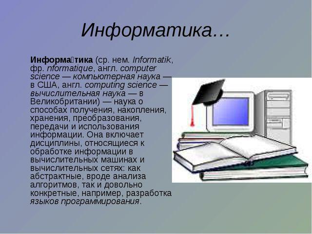 Информатика… Информа́тика (ср. нем.Informatik, фр. nformatique, англ. compu...