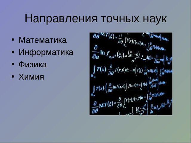 Направления точных наук Математика Информатика Физика Химия
