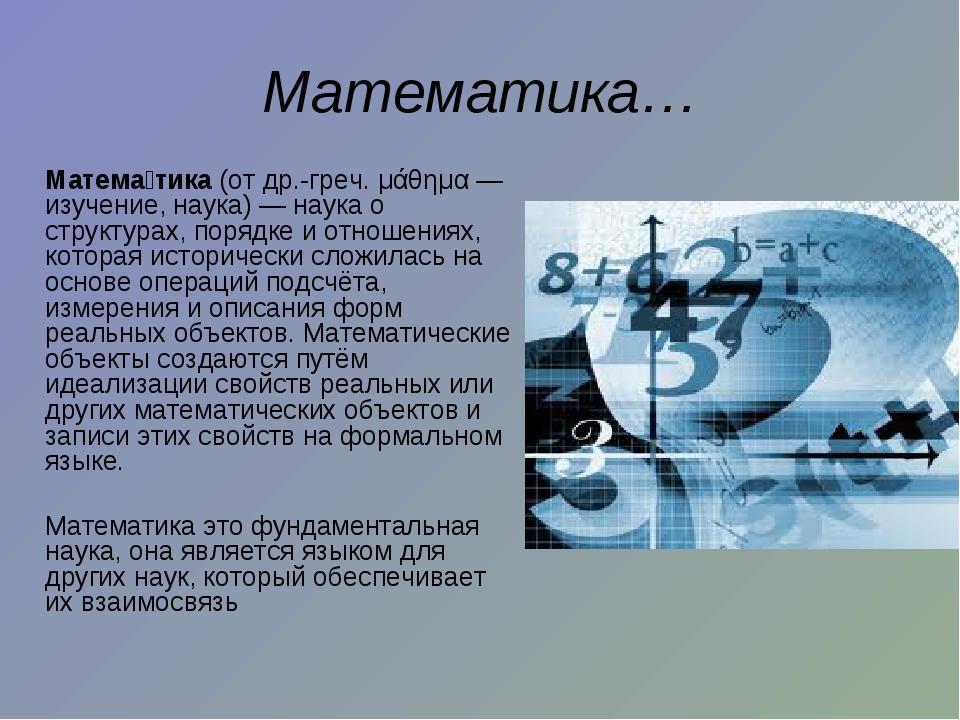 Математика… Матема́тика(от др.-греч. μάθημα— изучение, наука)— наука о ст...