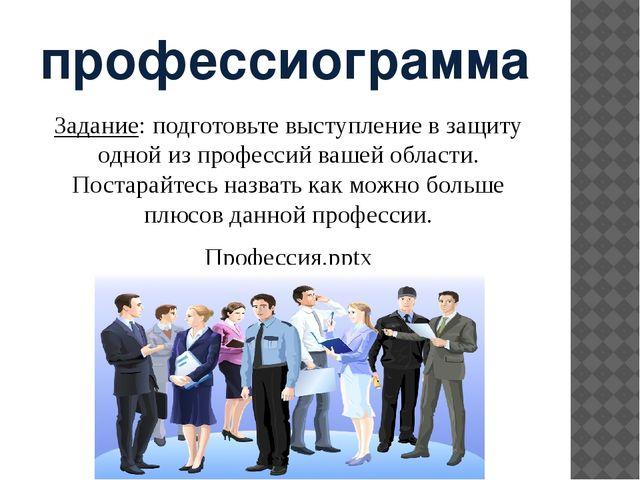 профессиограмма Задание: подготовьте выступление в защиту одной из профессий...