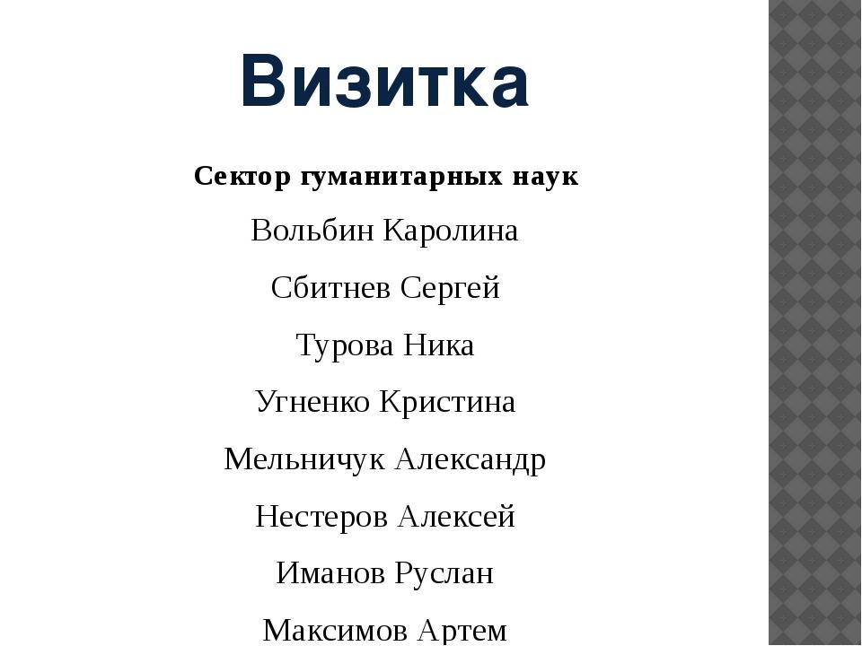 Визитка Сектор гуманитарных наук Вольбин Каролина Сбитнев Сергей Турова Н...